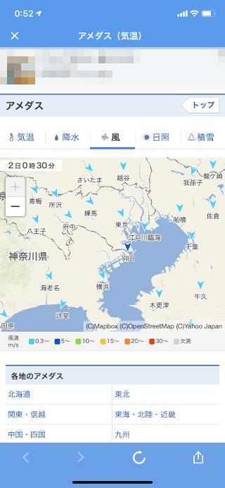 風速アプリ