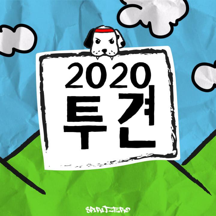 DF2020_Title