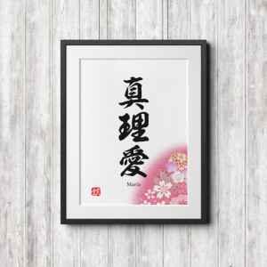japanese calligraphy name print