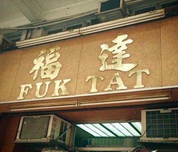 Fuk Tat ... funny signs