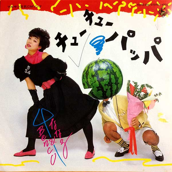 She farts Watermelon? ~ Funny Bad Album Covers