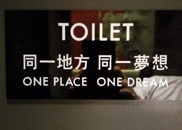 31 Funny Sign Fails That'll Leave Ya Shaking Yo Head ~ lost in translation, bad English, toilet dream