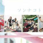 【フタバ図書特典】日向坂46 4thシングル「ソンナトコナイヨ」の特典を入手するには?