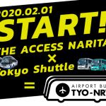 【1000円バス】成田空港と東京駅間を格安でバス移動!