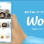 広島でお食事デリバリーサービス「Wolt(ウォルト)」が開始!