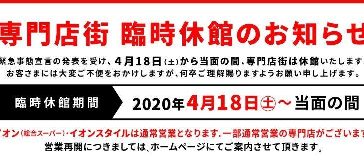 ジ・アウトレット広島の専門店街は2020/4/18(土)から臨時休館へ
