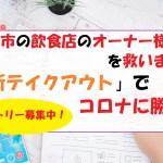 広島市の飲食店をコロナウィルスの影響から「新テイクアウト 」で救いたい!プロジェクト
