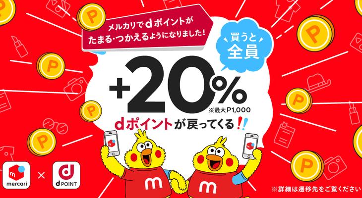 【~7/31】メルカリで「dポイント」連携で+20%還元!?お得にお買い物をしよう!
