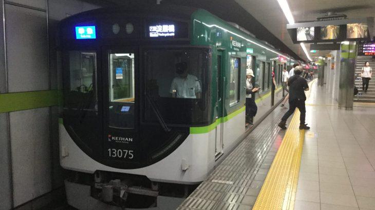【支線から本線まで活躍】京阪13000系について解説!(2020.2.24更新)