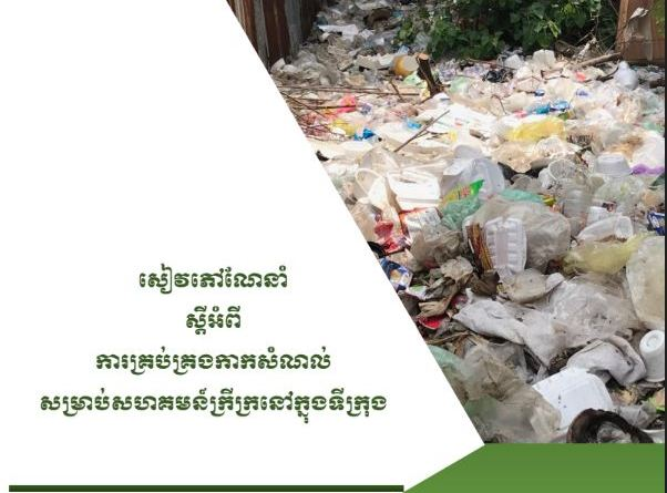 Handbook for Urban Poor Communities on Waste Management