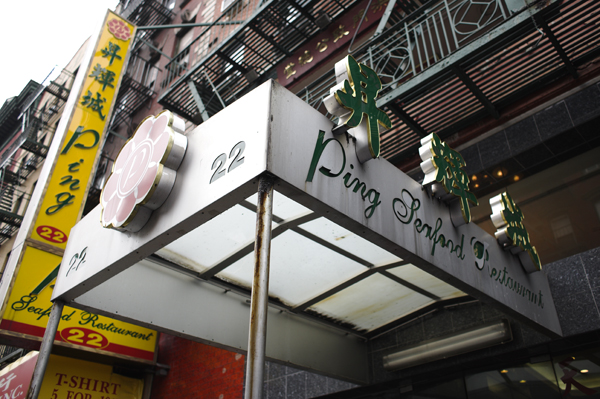 Ping Seafood Restaurant, Chinatown, NYC