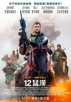 12 Strong Taiwanese Poster