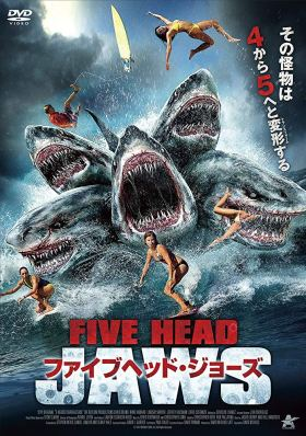 5 Headed Shark Attack Japan Poster - Five Head Jaws Movie