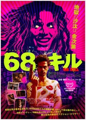 68 Kill Japanese Poster