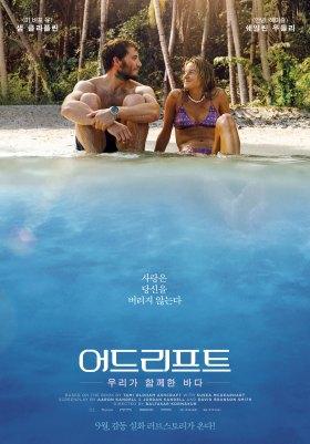 Adrift Korea Poster