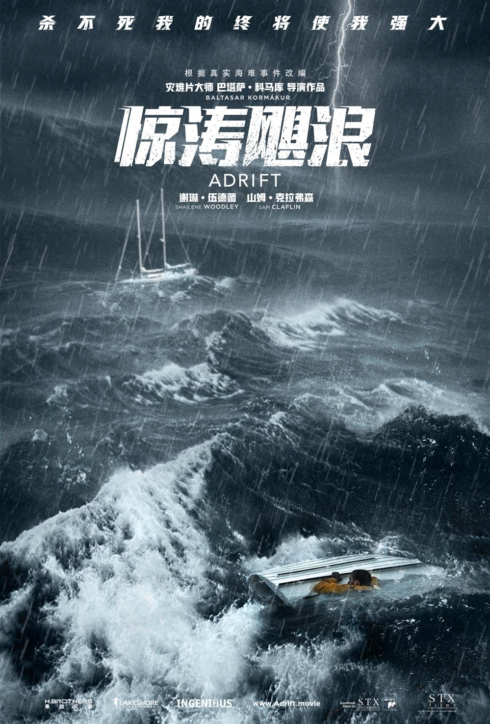 Adrift Teaser Trailer