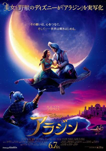 Aladdin Japan Poster