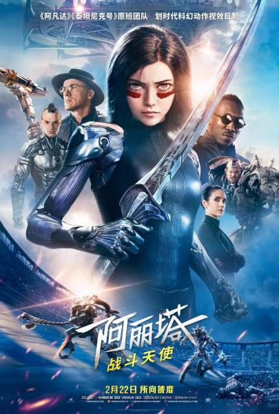 Alita Battle Angel Chinese Poster