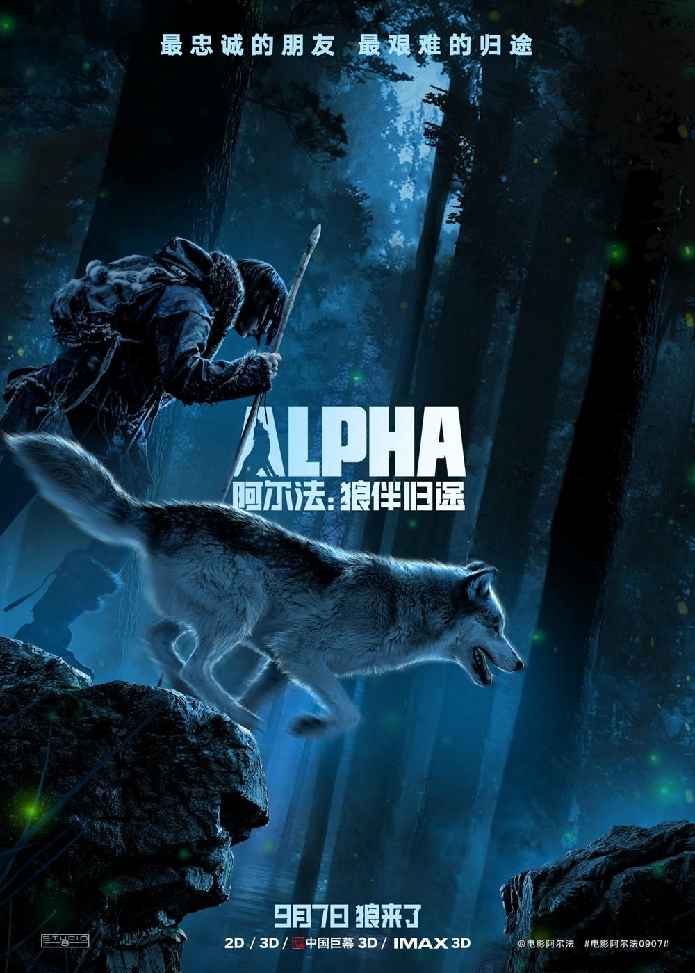 Alpha Blue Movie alpha | teaser trailer