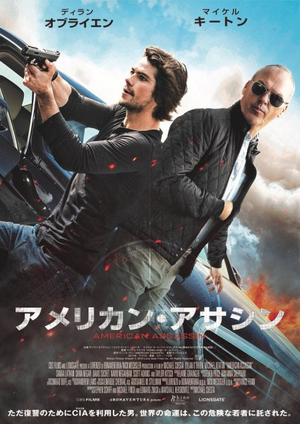 American Assassin Japanese Poster