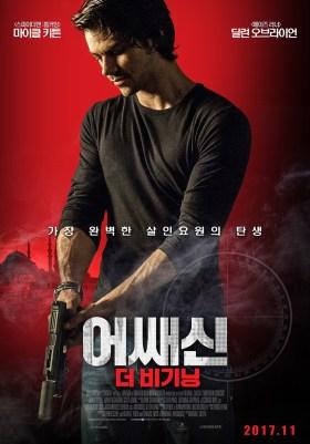 American Assassin Korean Poster