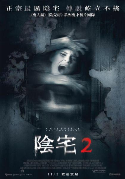 Amityville The Awakening - movie poster from Taiwan
