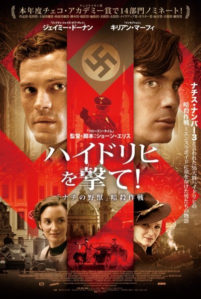 Anthropoid Movie - Japanese poster