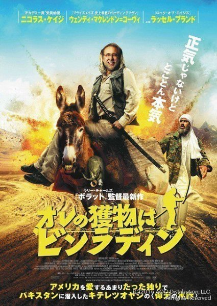 Army Of One Japanese Poster