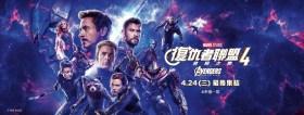 Avengers 4 Banner