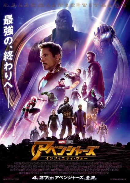 Avengers Infinity War Japanese Poster
