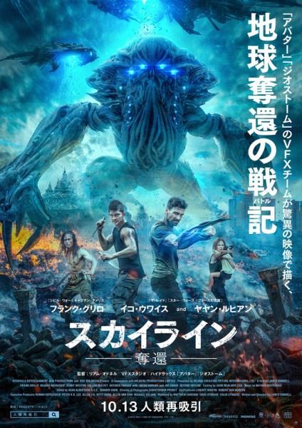 Beyond Skyline Japan Poster