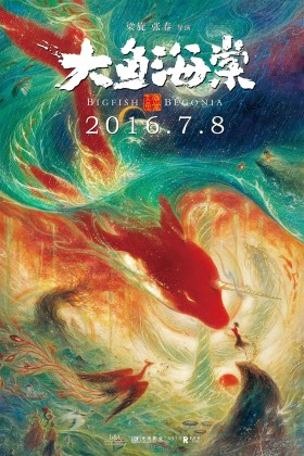 Big Fish And Begonia Chinese Poster