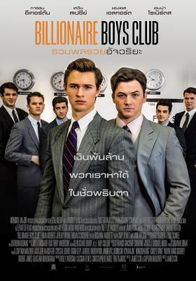 Billionaire Boys Club - New Poster From Thailand