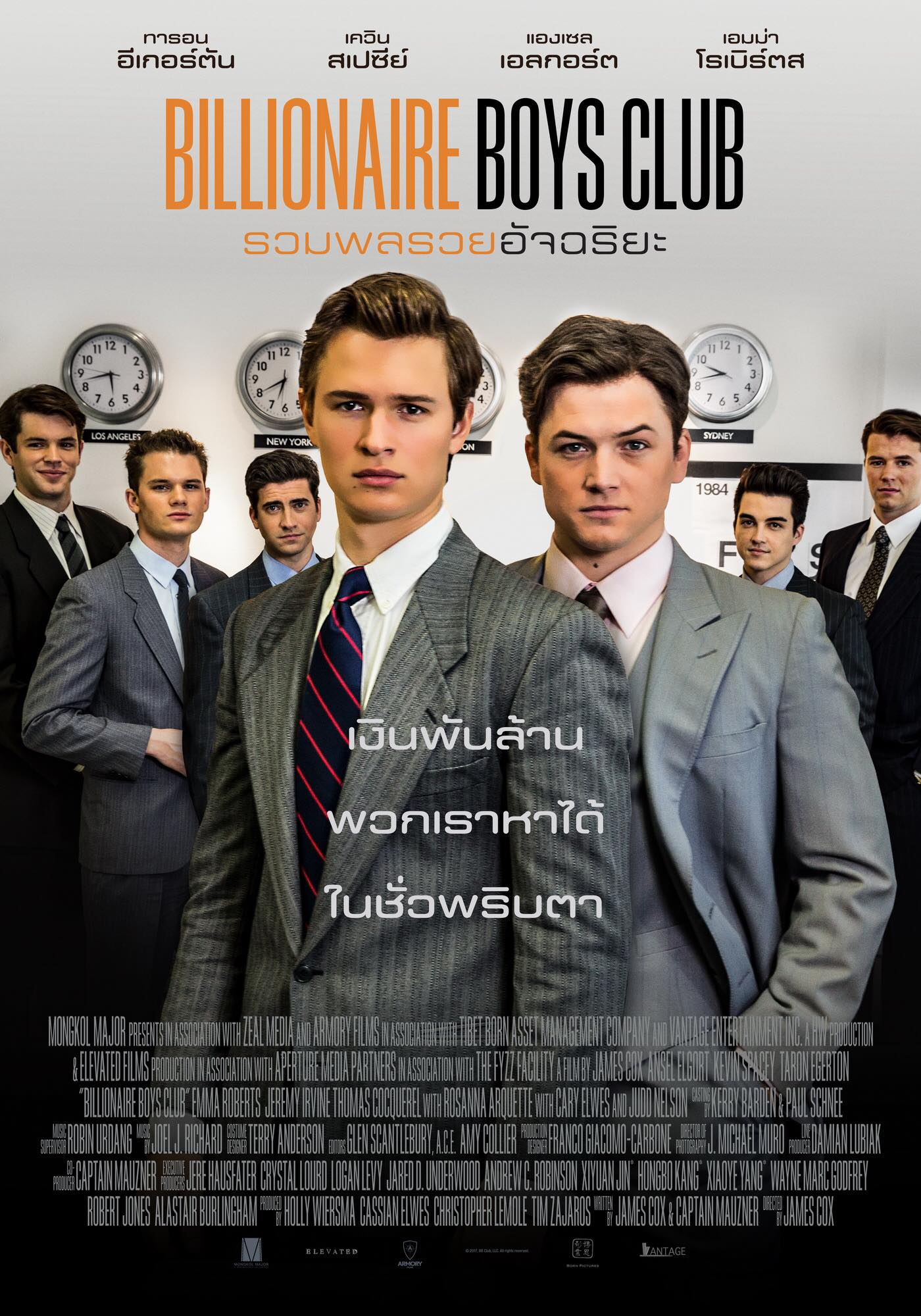 Billionaire Boys Club Movie Poster : Teaser Trailer