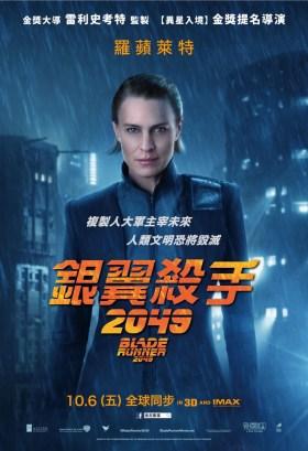 Blade Runner 2049 New Character Poster