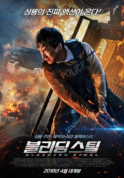 Bleeding Steel Korean Poster