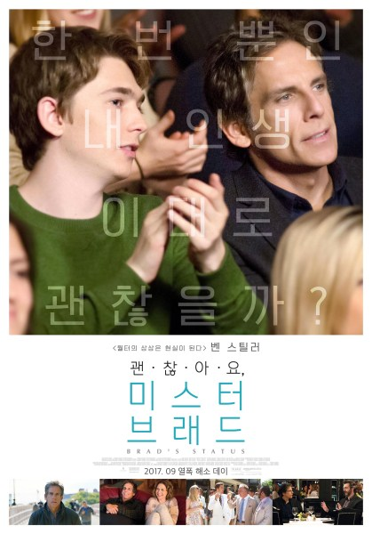 Brad's Status Korean Poster