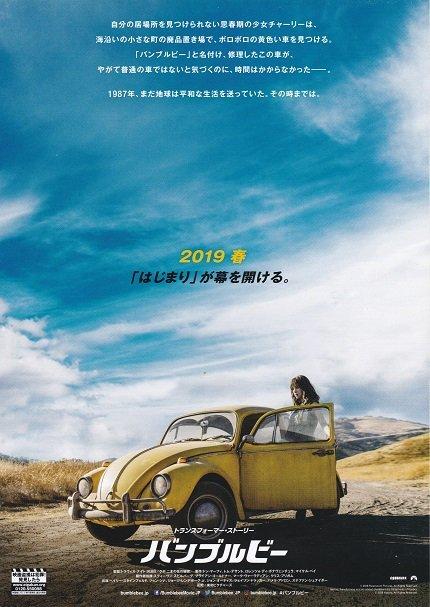 Transformers 6 Bumblebee | Teaser Trailer