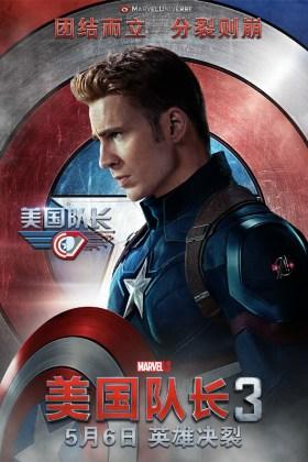 Captain America 3 new film poster (2)