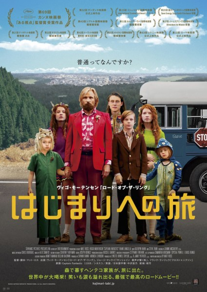 Captain Fantastic Japanese Poster