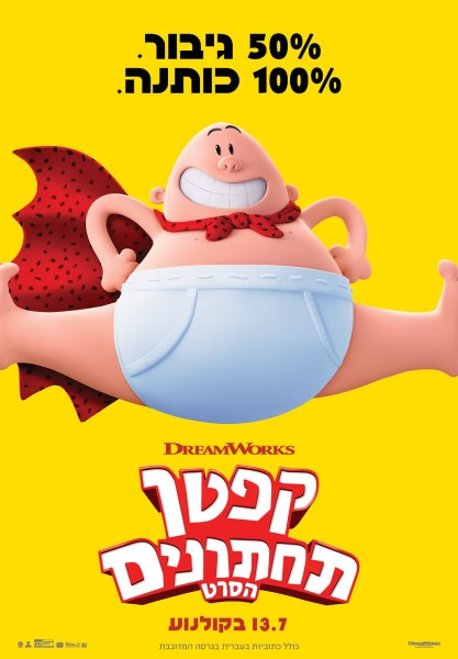 Captain Underpants - Israeli Poster