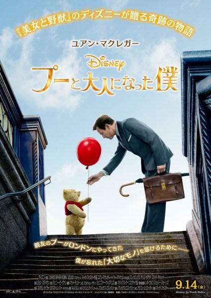 Christopher Robin Japan Poster