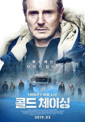 Cold Pursuit South Korea Poster