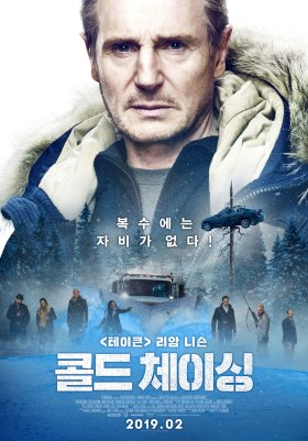 Cold Pursuit South Korea Poster