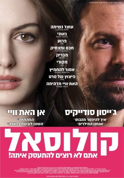 Colossal Israeli Poster