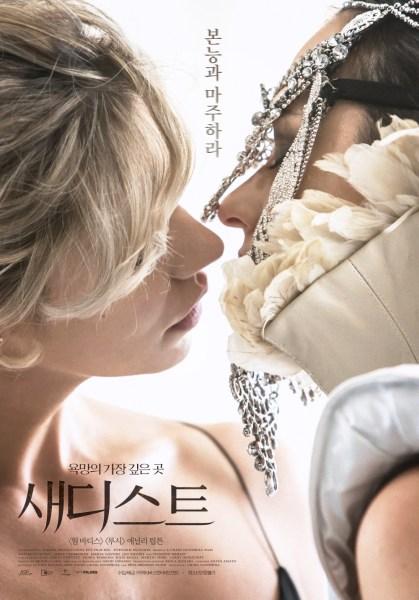 Compulsion South Korean Poster