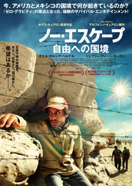 Desierto Japanese Poster