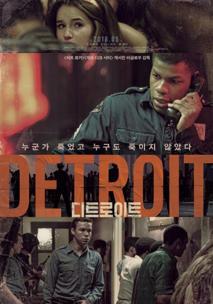 Detroit New Film Poster From South Korea