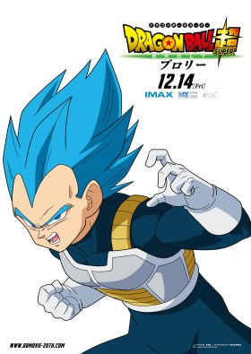 Dragon Ball Super Broly Movie Poster - Vegeta