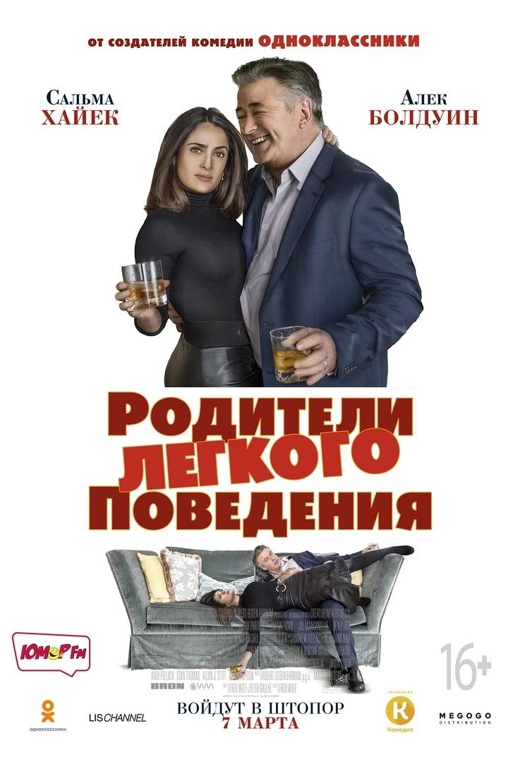 drunk parents movie release date